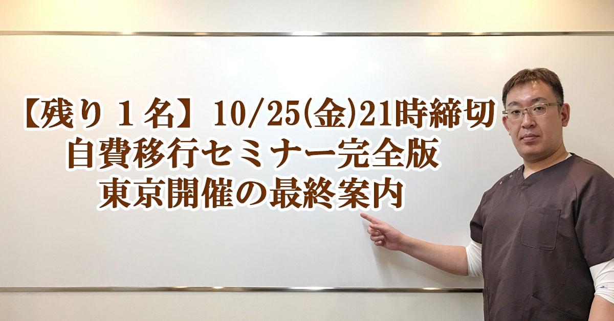 【残り1名!10/25(金)20時で締切】自費移行セミナー完全版開催のお知らせ