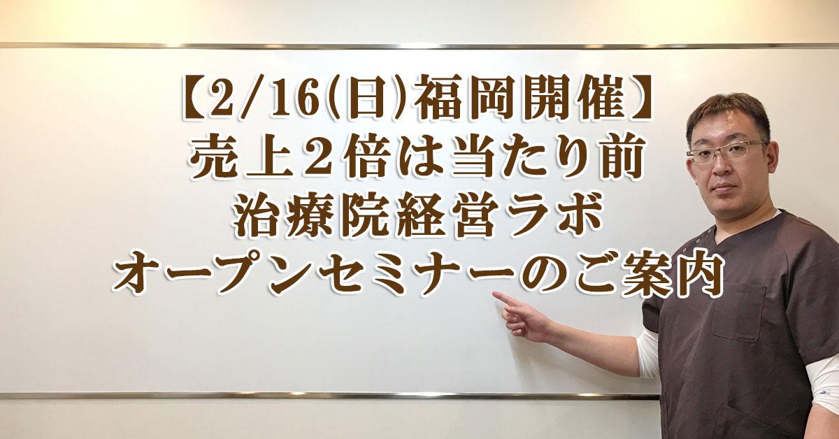 【2/16(日)福岡開催】治療院経営ラボ オープンセミナーのご案内
