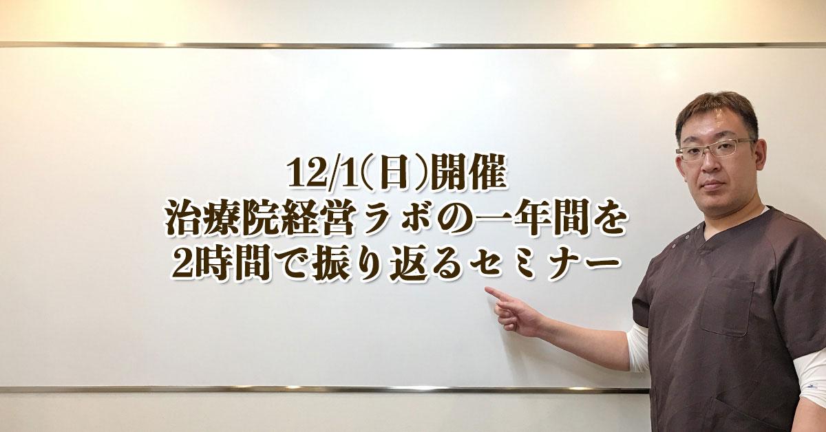 【12/1(日)開催】「治療院経営ラボの一年間を2時間で振り返るセミナー」開催のお知らせ