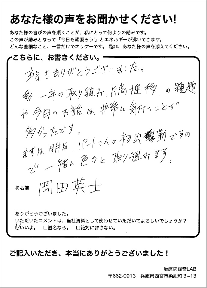 岡田英士先生の声
