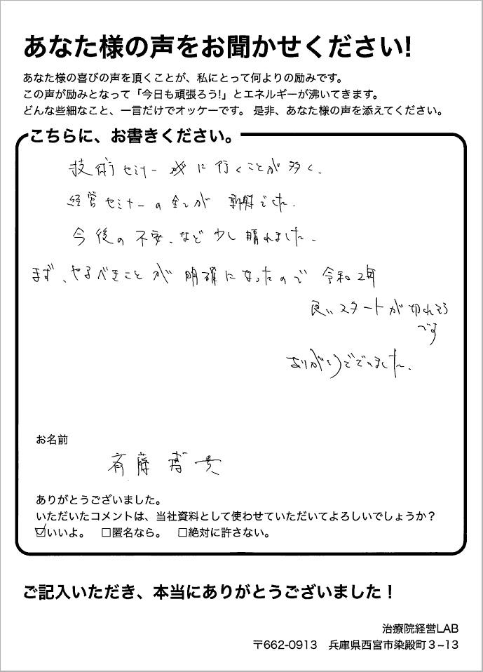 齊藤博貴先生の声